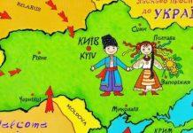 О языках в Украине